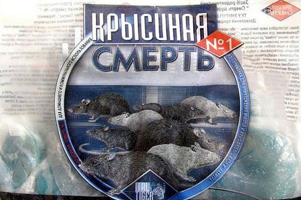 Эффективная отрава против крыс