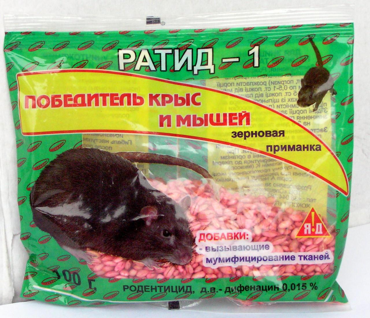 Эффективная зерновая приманка Ратид-1