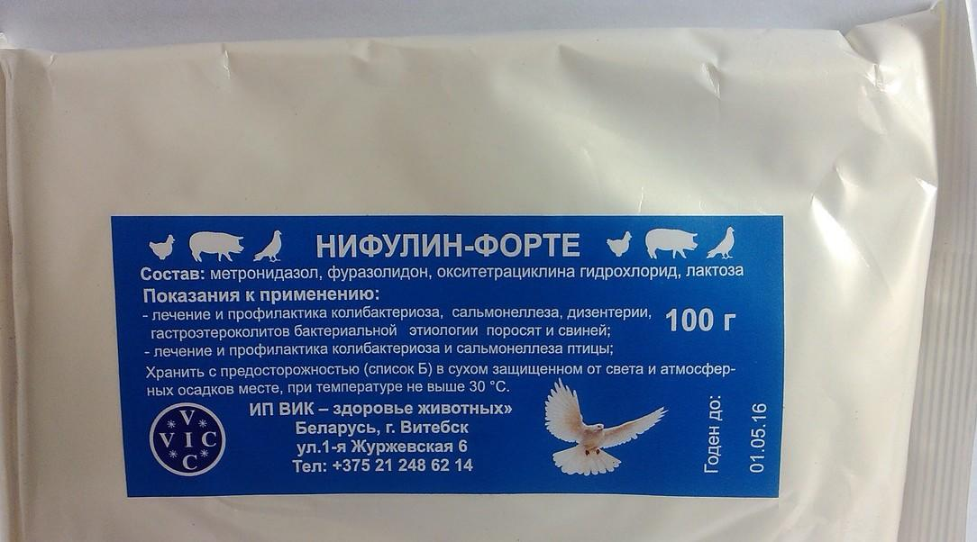 Медикамент Нифулин-форте в стограммовой упаковке