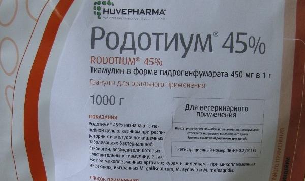 Препарат Родотиум 45% для лечения голубей